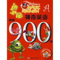 【旧书二手九成新】迪士尼神奇英语A:情景900词(附光盘) 蓝津 编 9787538620603 吉林美术出版社