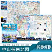 2021年印刷新版中山指南地图 广东省中山市中心城区图商务交通旅