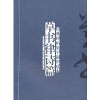 经典碑帖集字创作蓝本--草书律诗篇