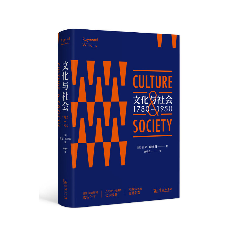 文化与社会:1780-1950 雷蒙·威廉斯的成名之作 文化研究领域的必读经典 英国新左翼的奠基名著