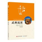 长江文明之旅-人文历史:武林流派