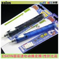 ESION电动橡皮擦 高光笔形橡皮 内赠5个替芯