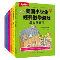 Highlights美国小学生经典数学游戏6册 5-9-12岁少儿专注力益智绘本书籍儿童启蒙一二年级