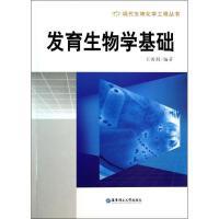 发育生物学基础 华东理工大学出版社