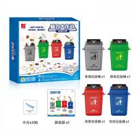 包邮垃圾分类游戏道具玩具儿童成人垃圾桶分类卡片游戏