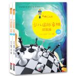 大师三人行:少儿国际象棋初级篇(上下册)