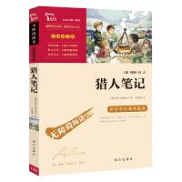 猎人笔记 统编语文教科书七年级(上)指定阅读(中小学新课标必读名著)11000多名读者热评!