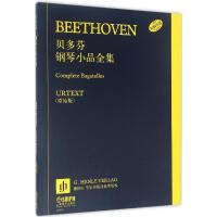 贝多芬钢琴小品全集(原始版) 上海音乐出版社