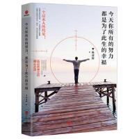 [全新正品] 今天你所有的努力,都是为了此生的幸福 北京联合出版有限公司 陈进辉 9787559608956