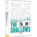【新书店正版】浅薄:你是互联网的奴隶还是主宰者(美)卡尔,刘纯毅中信出版社9787508655611