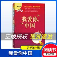 开学第一课我爱你中国一年级二年级课外阅读小学生四五六年级统编版语文阅读书籍儿童文学初中生青少年儿童文学读物人民文学出版