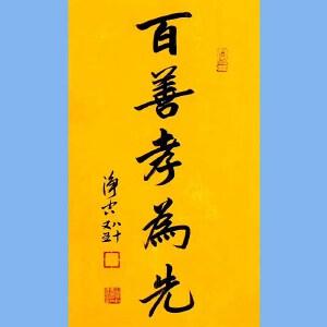 著名佛教大师,香港佛陀教育协会董事主席净空书法(百善孝为先)