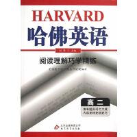 (2018)哈佛英语 阅读理解巧学精练 高二