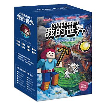 我的世界·冒险故事图画书 珍藏礼盒装(1-12册)限量版1.让孩子放下游戏,爱上阅读 2.故事传递正能量,帮助孩子塑造优秀品格。 3.让父母和老师大开绿灯的益智游戏,激发想象力、创造力和编程的兴趣!