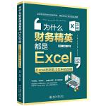为什么财务精英都是Excel控:Excel在财务工作中的应用