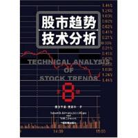 【旧书9成新】【正版现货】 股市趋势技术分析(第8版) 罗伯特・D・爱德华;程鹏,黄伯乔 中国发展出版社