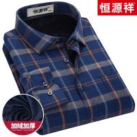 恒源祥保暖衬衫男士中老年格子长袖衬衣秋冬款加绒加厚爸爸装寸衫