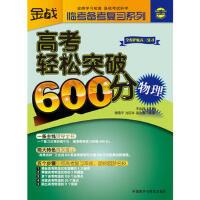 王金战系列图书-高考轻松突破600分(物理) 9787513534604