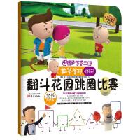 图图的智慧王国・数学系列・翻斗花园跳圈比赛