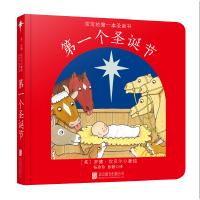 第一个圣诞节