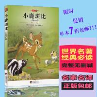 全新正版 小鹿斑比 全译本小说8-9-10-12岁少儿童书籍畅销书 经典世界名著故事书 2-3-4-5-6年级小学生课外