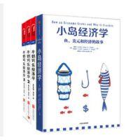 牛奶可乐经济学1-3套装+小岛经济学小岛经济学:鱼、美元和经济的故事(共4册)