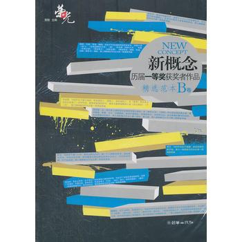 荣光:新概念历届一等奖获奖者作品精选范本(B卷) 9787505427747