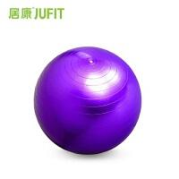 JUFIT居康 加厚防爆瑜伽球 家用小型健身器材美体运动球JFF001Q