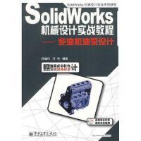【二手旧书正版8成新】Solidworks机械设计实战教程――柴油机油泵设计(含光盘1张) 段建中 冯利 电子工业出版