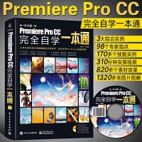 pr教程书籍 中文版 Premiere Pro CC 2018完全自学从入门到精通教材 pr书籍影视后期软件视频制作编辑