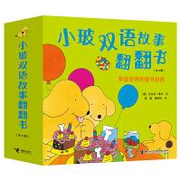 小玻双语故事系列翻翻书(精装4册)