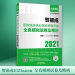贺银成2021国家临床执业医师资格考试用书 贺银成2021全真模拟试卷及精析试卷 2020临床职业医师贺银成考试用书