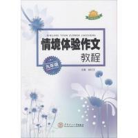 向日葵作文 情境体验作文教程9年级 华南理工大学出版社