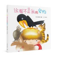 一点点长大系列:这都不是我的宠物(精装绘本)(货号:JYY) 作者 井本蓉子,海豚传媒出品 9787553513362