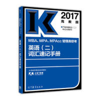 正版书籍 2017MBA、MPA、MPAcc管理类联考英语(二)词汇速记手册 太奇教育集团名师团队 978704045