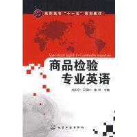 商品检验专业英语(刘庆文)