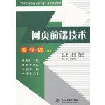 网页前端技术 (21世纪高职高专教学做一体化规划教材)