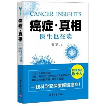 菠萝作品:癌症真相(pdf+txt+epub+azw3+mobi电子书在线阅读下载)