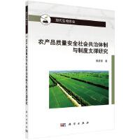 农产品质量安全社会共治体制与制度支撑研究