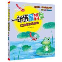 一年级爱科学-红蜻蜓和绿青蛙(注音全彩科学童话)