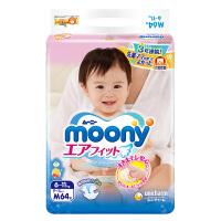 【澳门直购】日本原装进口尤妮佳Moony纸尿裤 尿不湿 纸尿片 中码M64片