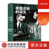 美国总统的诞生 白修德 著 一本书看懂美国大选所有套路 中信出版社图书 正版书籍
