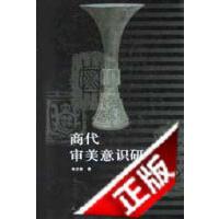 【旧书二手书9成新】商代审美意识研究
