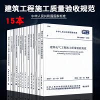 正版 GB50300-2013 建筑工程施工质量验收规范 套装15本 建筑工程施工质量验收规范统一标准 建筑工程施工技术