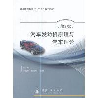 汽车发动机原理与汽车理论(第2版)