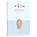 甲骨天地--纪念甲骨文发现120周年南京高层论坛论文撷萃