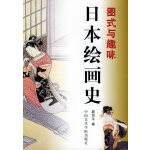 图式与趣味:日本绘画史