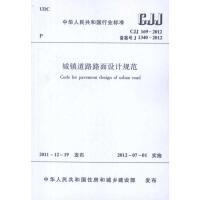 城镇道路路面设计规范 CJJ1692012 中国建筑工业出版社