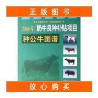 【二手旧书9成新】2006年奶牛良种补贴项目种公牛图谱