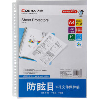 齐心 A1968 A4 30孔保护袋 活页资料册内芯20个/套